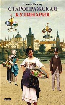 Staropražská kuchařka - Rusky
