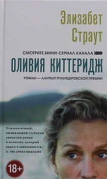 Oliviya Kitteridzh