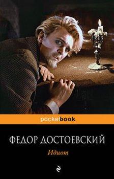 Idiot (rusky)