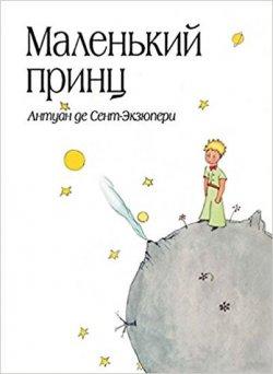 Malenkii prints/Malý princ - rusky
