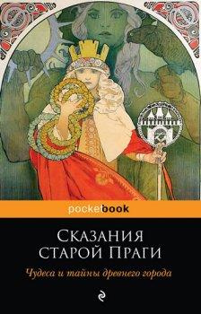 Skazaniya staroy Pragi