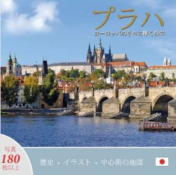 Praha: Klenot v srdci Evropy (japonsky)