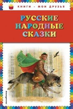 Russkiye narodnyye skazki