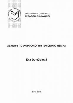 Lekcii po morfologii russkogo jazyka