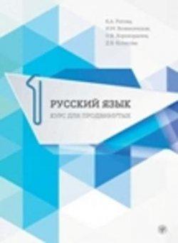 Russkij jazyk 1: Uchebnik dlia prodvinutykh + CD
