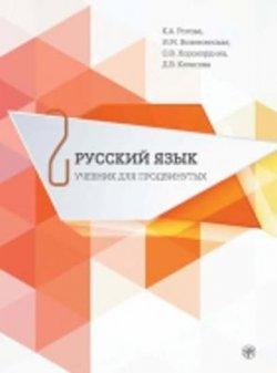 Russkij jazyk 2. Uchebnik dlia prodvinut