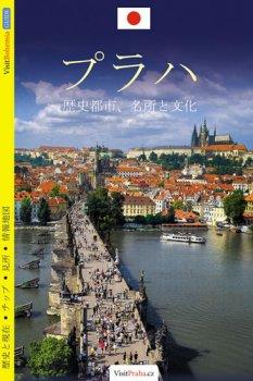 Praha - průvodce/japonsky